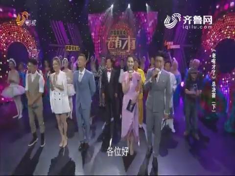 20180901《老有才了》:《老有才了》总决赛(下)
