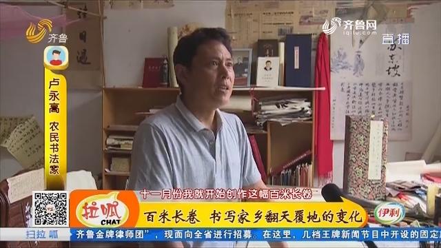 莒县:百米长卷 书写家乡翻天覆地的变化
