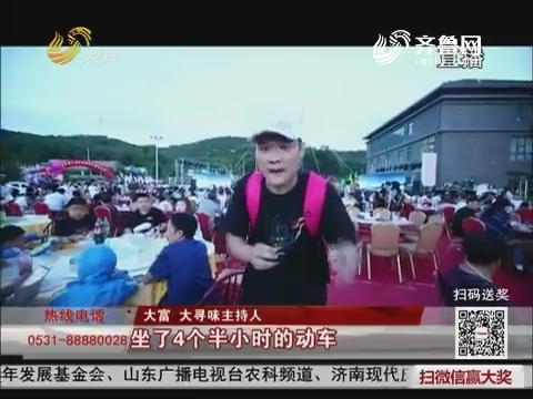 """【渔民节 开海喽】长岛海鲜上桌 大富""""大胃""""燃爆开幕式"""