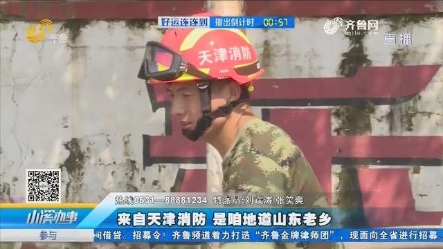 寿光:消防队员甲沟炎复发 大姐心疼帮抹药