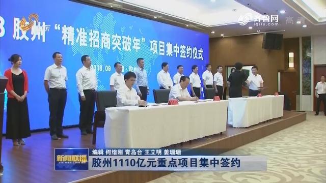 胶州1110亿元重点项目集中签约