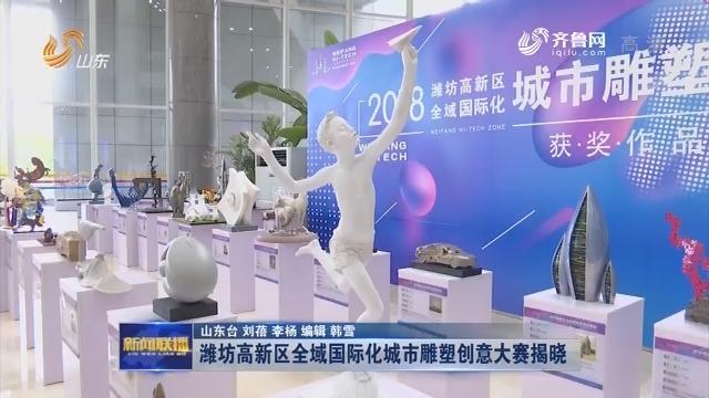 潍坊高新区全域国际化城市雕塑创意大赛揭晓
