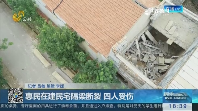 惠民在建民宅隔梁断裂 四人受伤