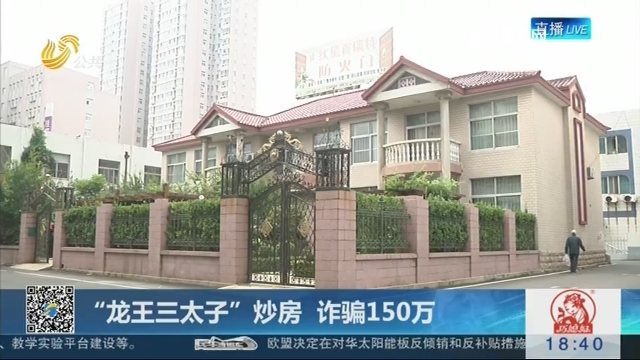 """潍坊:""""龙王三太子""""炒房 诈骗150万"""
