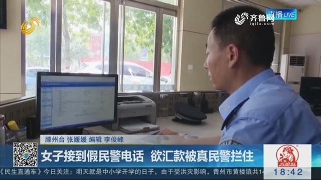 滕州:女子接到假民警电话 欲汇款被真民警拦住