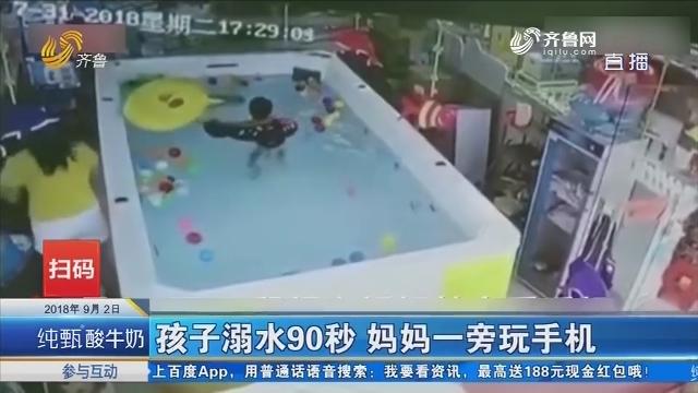 孩子溺水90秒 妈妈一旁玩手机