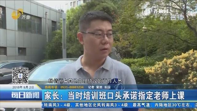 济南:花两万多给孩子做情商培训 教师辞职家长遭遇退费难