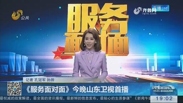 《服务面对面》9月2日晚山东卫视首播