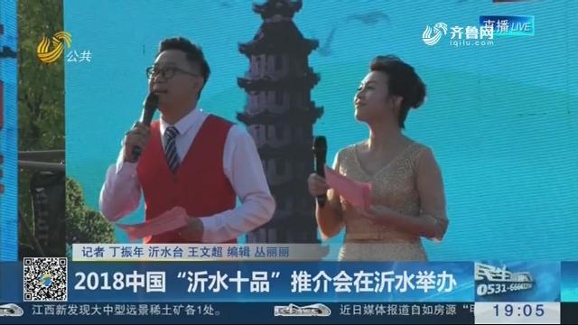 """2018中国""""沂水十品""""推介会在沂水举办"""