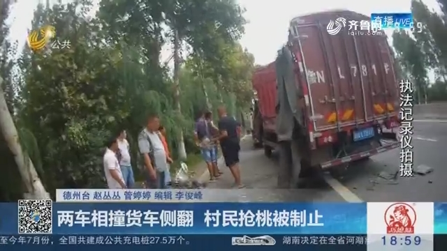 德州:两车相撞货车侧翻 村民抢桃被制止