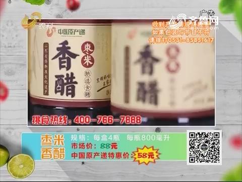 20180902《中国原产递》:枣米香醋