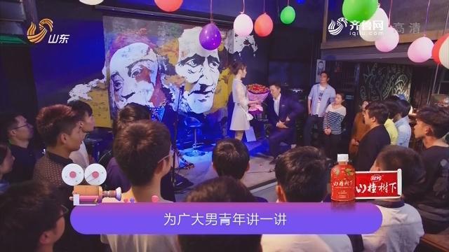 20180902《最炫国剧风》:求婚大作战