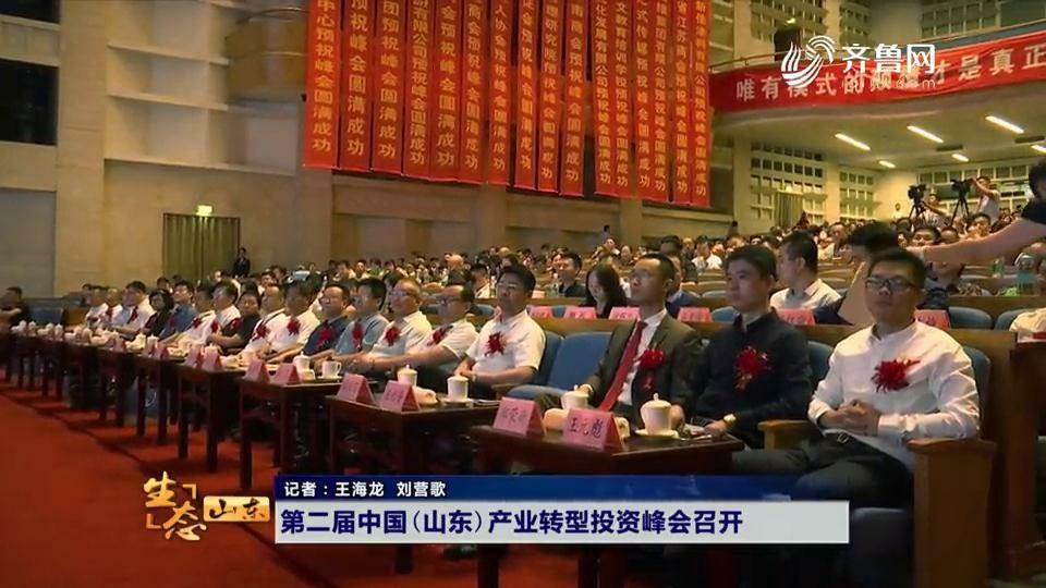第二届中国(龙都longdu66龙都娱乐)产业转型投资峰会召开