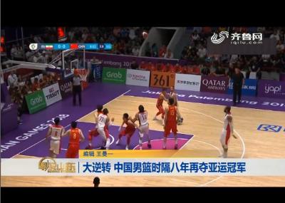 大逆转 中国男篮时隔八年再夺亚运冠军
