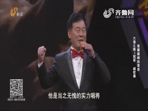 20180902《老有才了》:六强之路——冠军 胡钦德荣耀巅峰的背后