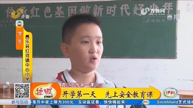 潍坊:开学第一天 先上安全教育课