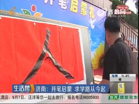 济南:开笔启蒙 求学路从今起