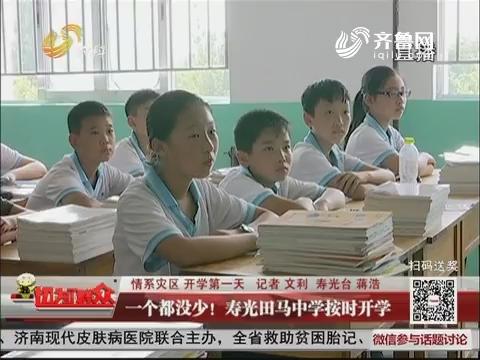 【情系灾区 开学第一天】一个都没少!寿光田马中学按时开学