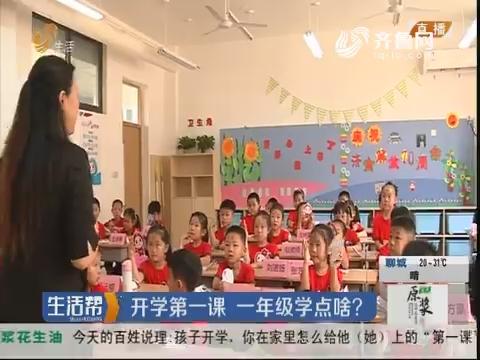 济南:开学第一课 一年级学点啥?