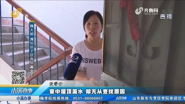 潍坊:家中屋顶漏水 却无从查找原因