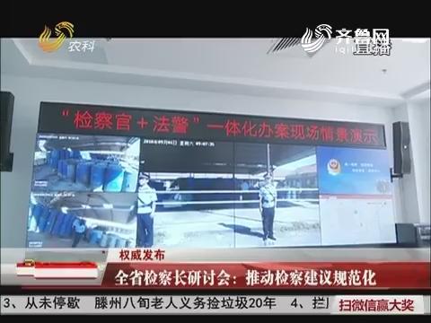 【权威发布】全省检察长研讨会:推动检察建议规范化