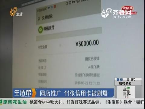 烟台:网店推广 11张信用卡被刷爆