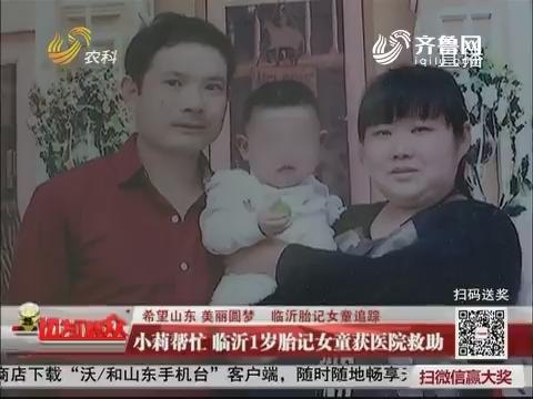 【希望山东 美丽圆梦】小莉帮忙 临沂1岁胎记女童获医院救助