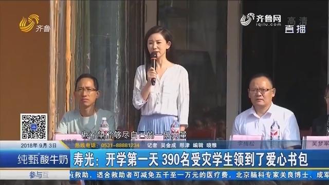 寿光:开学第一天 390名受灾学生领到了爱心书包