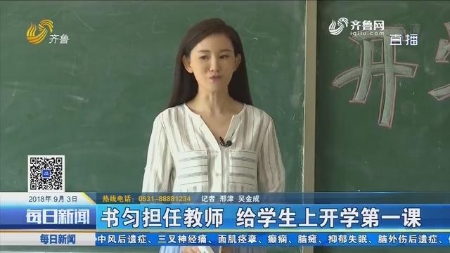 寿光:一堂特殊的语文课