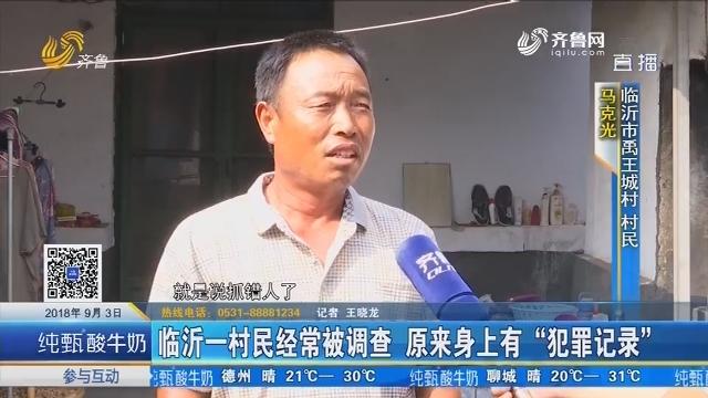 """临沂一村民经常被调查 原来身上有""""犯罪记录"""""""