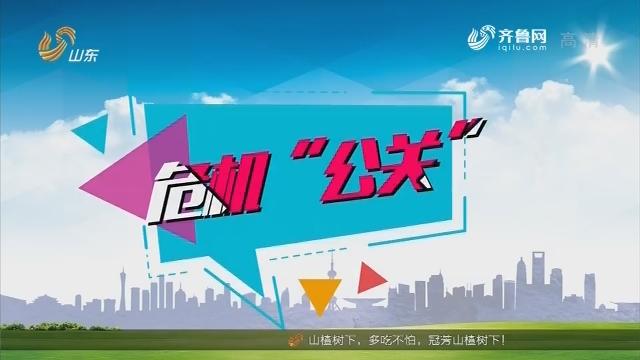 """20180903《最炫国剧风》:危机""""公关"""""""