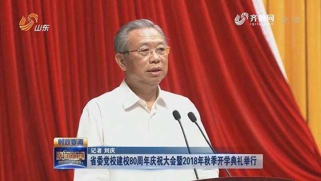 省委党校建校80周年庆祝大会暨2018年秋季开学典礼举行