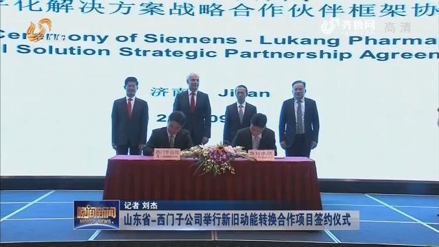山东省-西门子公司举行新旧动能转换合作项目签约仪式