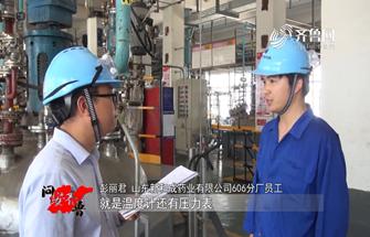 《问安齐鲁》09-01播出:《潍坊滨海开发区  双体系建设持续推进》