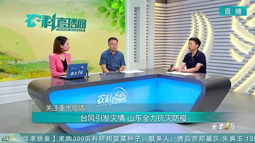 20180902《农科直播间》:关注重大疫情—台风引发灾情 山东全力抗灾防疫