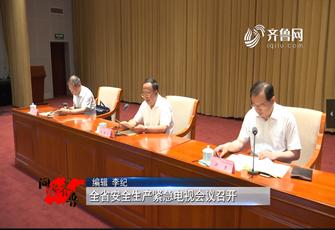 《问安齐鲁》09-01播出:《全省安全生产紧急电视会议召开》