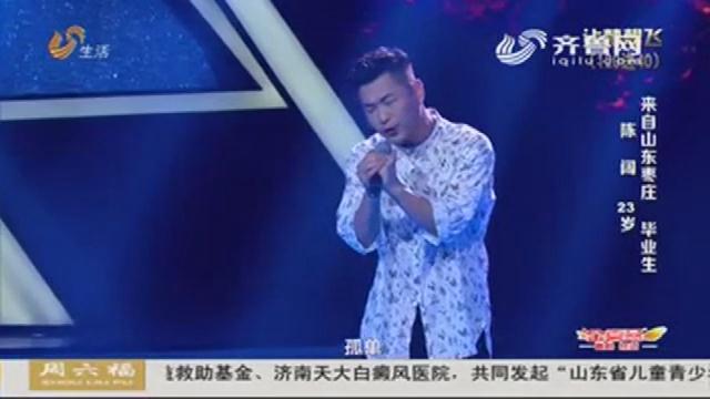 让梦想飞:枣庄小伙深情演唱 为父亲在舞台跳舞