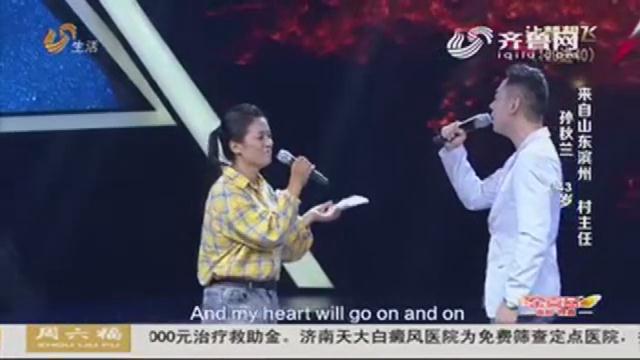 让梦想飞:滨州村主任再登台 和杨波唱英文歌
