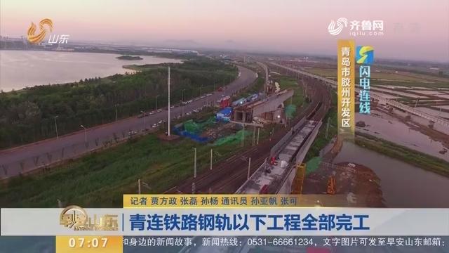 【闪电连线】青连铁路钢轨以下工程全部完工