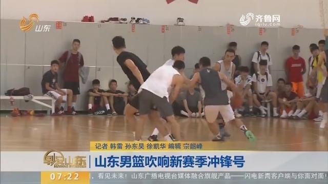 山东男篮吹响新赛季冲锋号