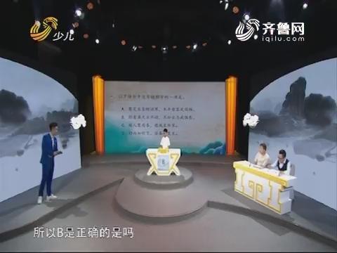 20180903《国学小名士》:第五届国学小名士经典诵读电视大赛省复赛