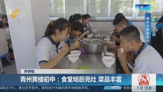 【闪电连线】开学啦:青州黄楼初中 食堂明厨亮灶 菜品丰富