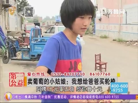 卖葡萄的小女孩:我想给爸爸买轮椅