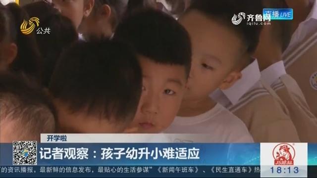 【开学啦】记者观察:孩子幼升小难适应