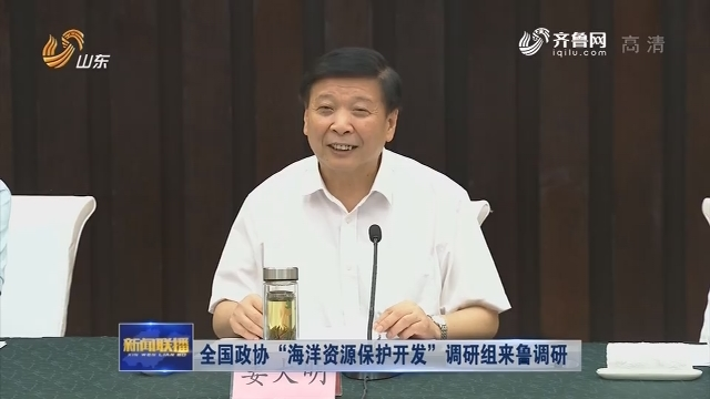 """全國政協""""海洋資源保護開發""""調研組來魯調研"""