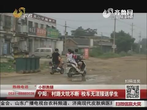 【小群跑腿】宁阳:村路大坑不断 校车无法接送学生