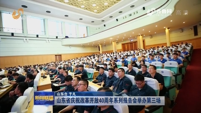 山东省庆祝改革开放40周年系列报告会举办第三场