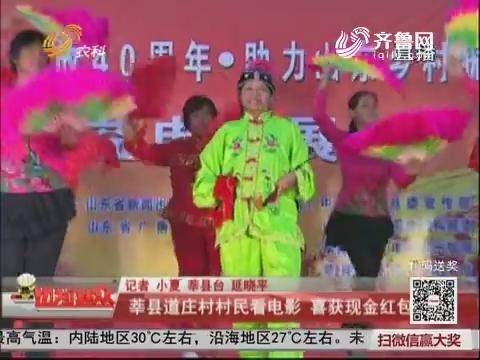 【红会福娃娃 红包送万家】莘县道庄村村民看电影 喜获现金红包