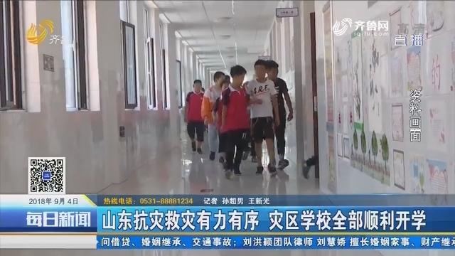 山东抗灾救灾有力有序 灾区学校全部顺利开学