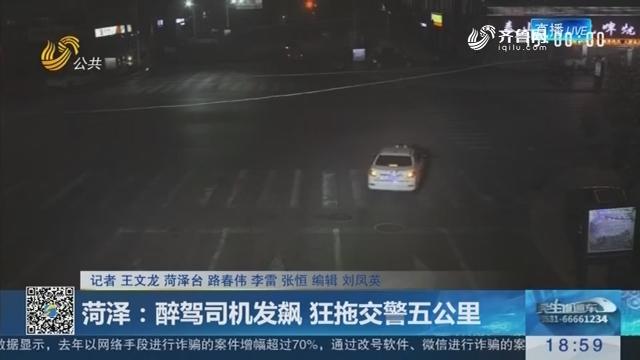 菏泽:醉驾司机发飙 狂拖交警五公里